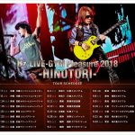 B'z Live-Gym Pleasure 2018 -HINOTORI-の参加状況